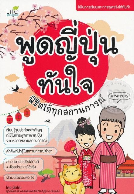Life Balance หนังสือเรียนภาษาญี่ปุ่น พูดญี่ปุ่นทันใจ พิชิตได้ทุกสถานการณ์ 1