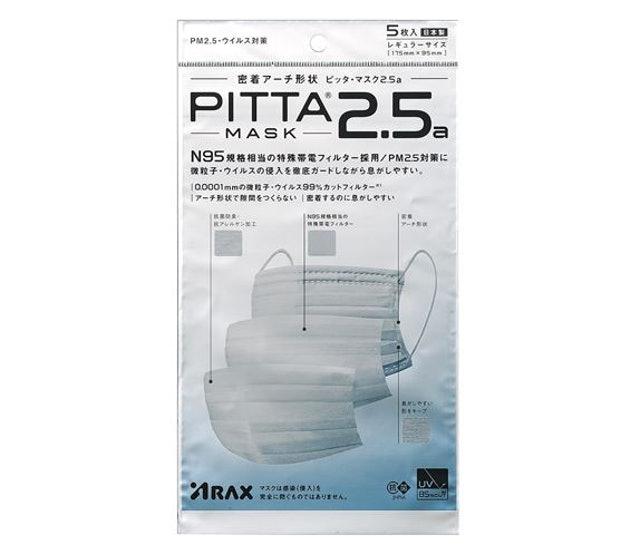 Pitta 2.5a Mask N95 1