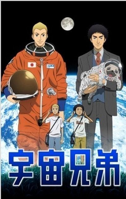 Kenzo Abe อนิเมะ สองสิงห์อวกาศ (Uchu Kyodai) 1