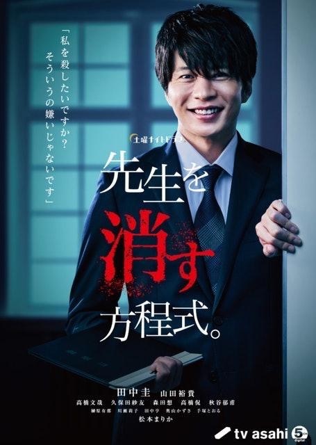 Osamu Suzuki How to Eliminate My Teacher 1