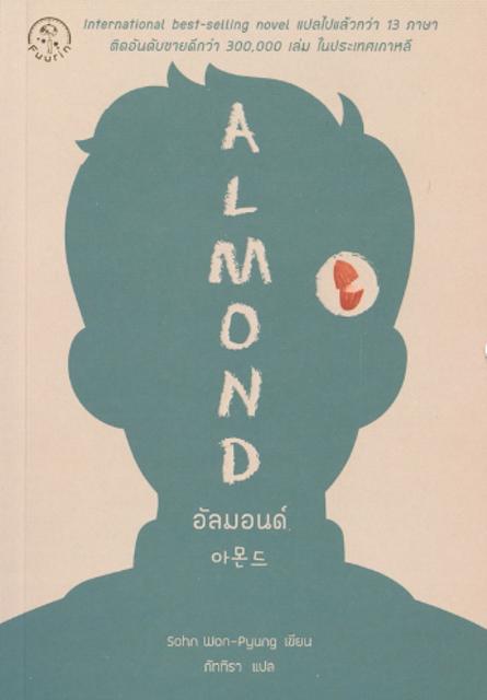 Sohn Won-Pyung นิยาย Young Adult/วรรณกรรมเยาวชน Almond 1