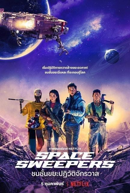 Jo Sung-hee, Yoon Seung-min, Yoo-kang Seo-ae Space Sweepers ชนชั้นขยะปฏิวัติจักรวาล 1