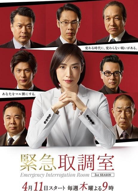 Yumiko Inoue Emergency Interrogation Room ห้องสอบสวนด่วนพิเศษ 1