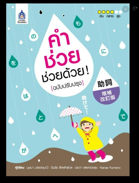 บุษบา บรรจงมณี, วันชัย สีลพัทธ์กุล, ประภา แสงทองสุข, Nanae Kumano หนังสือเรียนภาษาญี่ปุ่น คำช่วย ช่วยด้วย ! (ฉบับปรับปรุง) 1