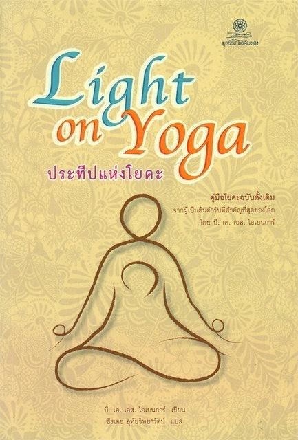บี.เค.เอส.ไอเยนการ์ ประทีปแห่งโยคะ Light on Yoga 1
