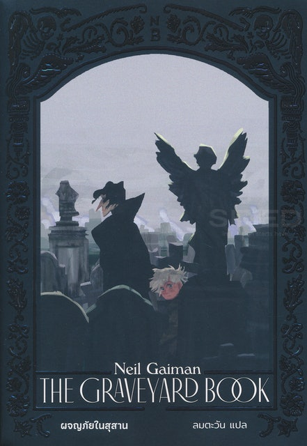 Neil Gaiman นิยาย Young Adult/วรรณกรรมเยาวชน The Graveyard Book ผจญภัยในสุสาน 1