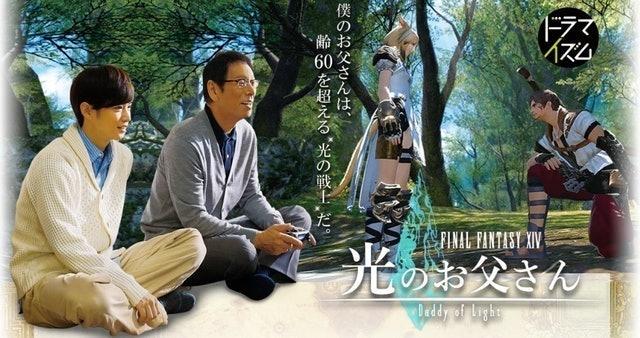 Kouta Fukihara FINAL FANTASY XIV: Dad of Light Final Fantasy XIV: คุณพ่อนักรบแห่งแสง 1