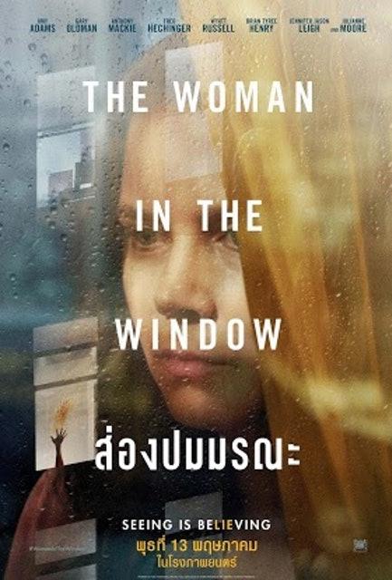 A. J. Finn The Woman in the Window ส่องปมมรณะ 1