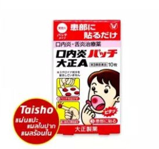 Taisho Konai-en Patch A 1