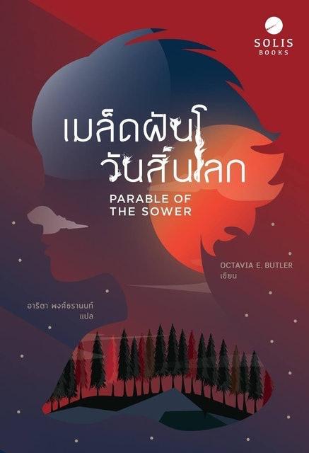 Octavia E. Butler นิยาย Young Adult/วรรณกรรมเยาวชน เมล็ดฝันวันสิ้นโลก 1