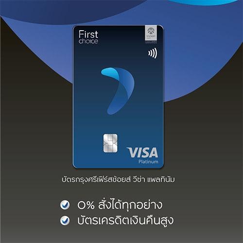 เลือกบัตรเครดิตกรุงศรี First Choice สำหรับคนชอบผ่อนสินค้า
