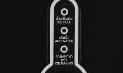 มองหาเครื่องทำน้ำแข็งที่มีฟังก์ชันแจ้งเตือน