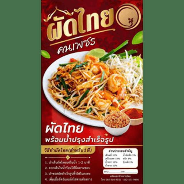 ผัดไทยคนเพชร ผัดไทยพร้อมน้ำปรุงสำเร็จรูป 1