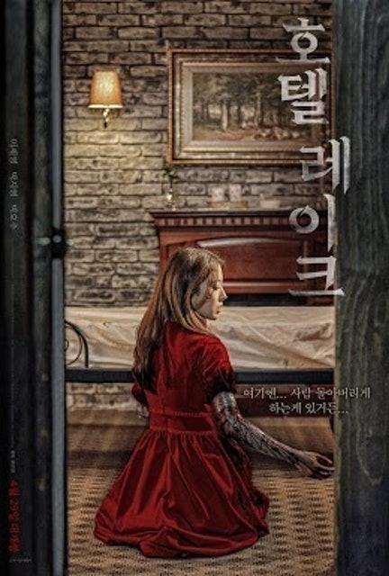 Stanley Kwak หนังผีเกาหลี Lingering โรงแรมผีจอง(เวร) 1