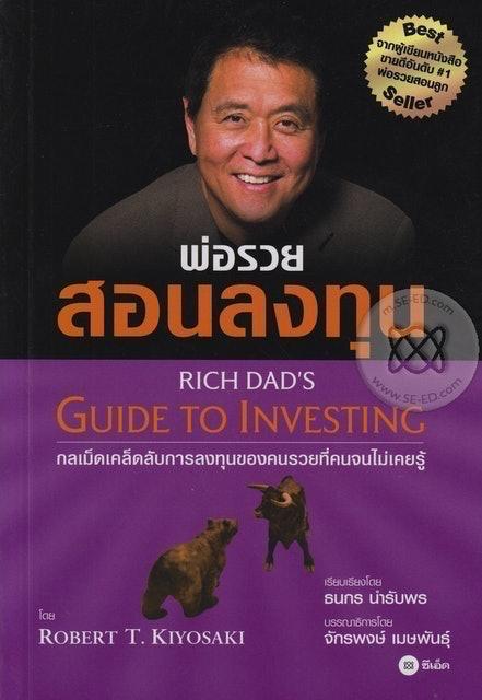 Robert T. Kiyosaki Rich Dad's Guide to Investing : พ่อรวยสอนลงทุน 1