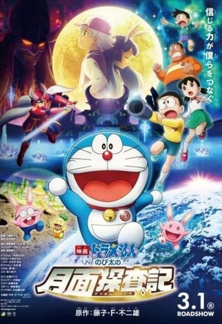 Shin-Ei Animation อนิเมะเดอะมูฟวี่ Doraemon : โดราเอมอน ตอน โนบิตะสำรวจดินแดนจันทรา 1