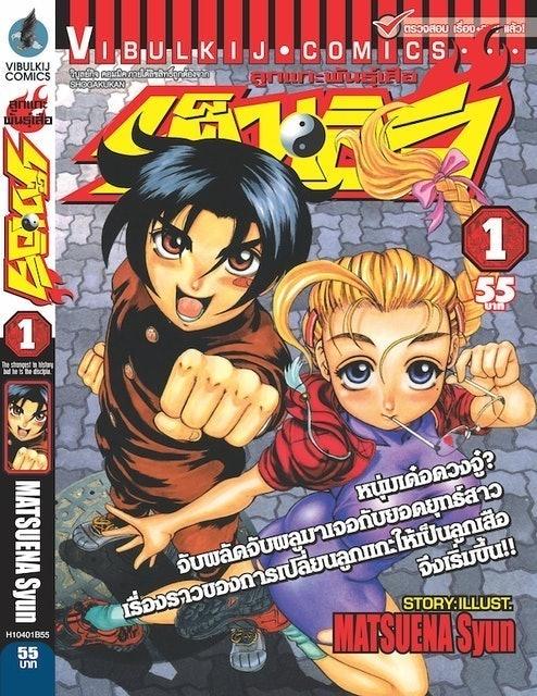 Matsuena Shun การ์ตูนต่อสู้ ลูกแกะพันธุ์เสือ เค็นอิจิ 1