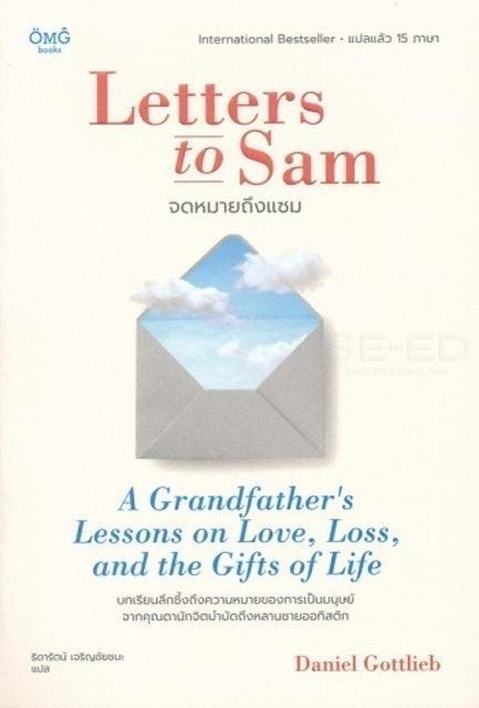 Daniel Gottlieb (แดเนียล กอตต์ลีบ) จดหมายถึงแซม : Letters to Sam 1