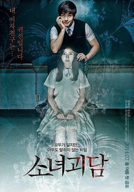Jupiter Films หนังผีเกาหลี Mourning Grave ปริศนาวิญญาณแค้นในโรงเรียน 1