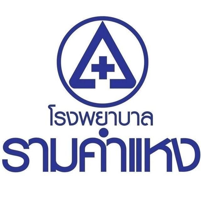 Ramkhamhaeng Hospital โปรแกรมตรวจภูมิคุ้มกันโควิด 1