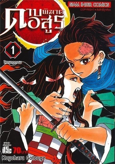Koyoharu Gotouge การ์ตูนต่อสู้ ดาบพิฆาตอสูร 1