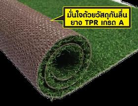 10 อันดับ หญ้าเทียม ยี่ห้อไหนดี ฉบับล่าสุดปี 2021 สำหรับปูพื้น ทั้งภายในและภายนอก ราคาไม่แพง 2