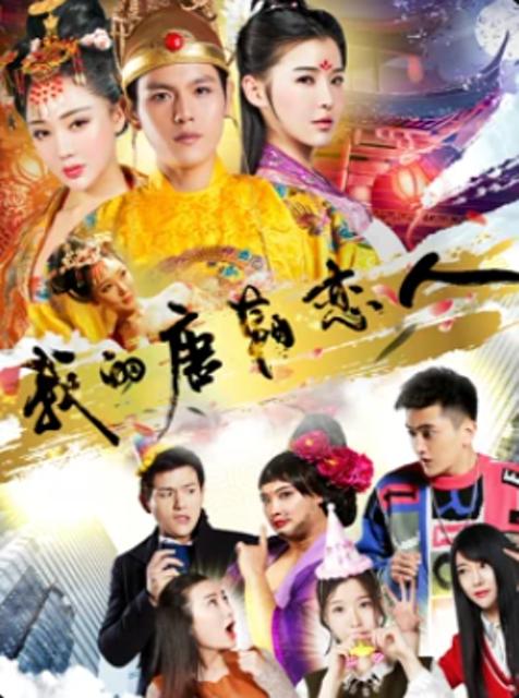Xinchen Media หนังจีนตลก My Boyfriend is in Tang Dynasty 1