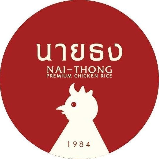 Naithong1984  ข้าวมันไก่ เดลิเวอรี่ ข้าวมันไก่นายธง 1