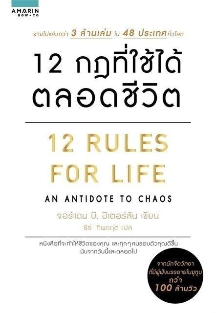 Jordan B. Peterson 12 RULES FOR LIFE : 12 กฎที่ใช้ได้ตลอดชีวิต 1