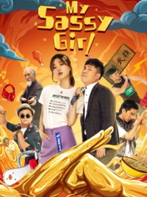 Sen Huang Film หนังจีนตลก My Sassy Girl 1