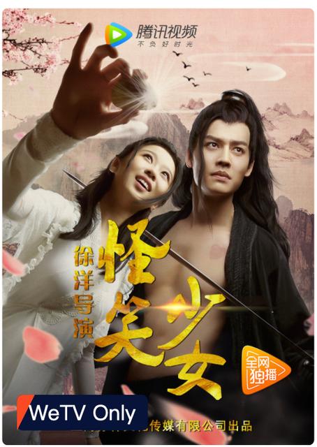 XiDao Culture Communication หนังจีนตลก Strange Girl 1
