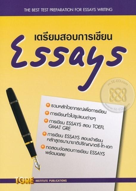 ชำนาญ ศุภนิตย์ เตรียมสอบการเขียน Essays 1