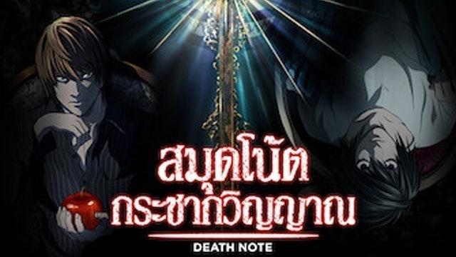 Mad House อนิเมะสยองขวัญ Death Note 1