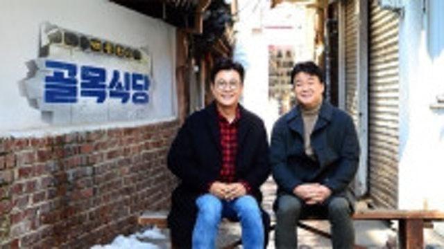 SBS วาไรตี้เกาหลี Baek Jong Won's Alley Restaurants 1