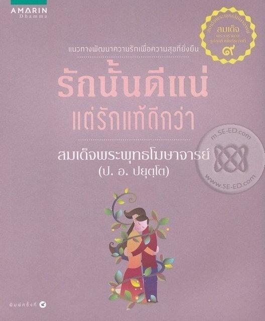 สมเด็จพระพุทธโฆษาจารย์ (ป.อ. ปยุตฺโต) รักนั้นดีแน่ แต่รักแท้ดีกว่า 1