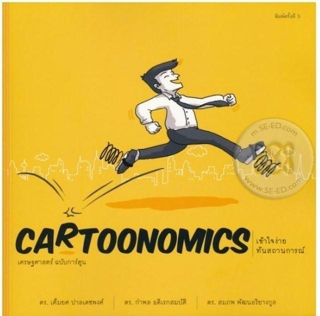 ดร. เต็มยศ ปาลเดชพงศ์, ดร. กำพล อดิเรกสมบัติ, ดร. สมภพ พัฒนอริยางกูล หนังสือเศรษฐศาสตร์ Cartoonomics : เศรษฐศาสตร์ ฉบับการ์ตูน 1