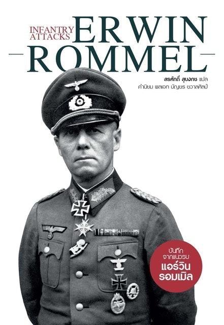 Erwin Rommel Infantry Attacks Erwin Rommel บันทึกจากแนวรบ แอร์วิน รอมเมิล 1