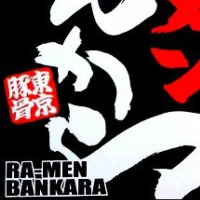 Bankara Ramen อาหารญี่ปุ่น เดลิเวอรี่ Bankara Ramen 1