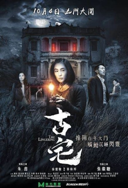 Mandarin Motion Pictures The Lingering 1