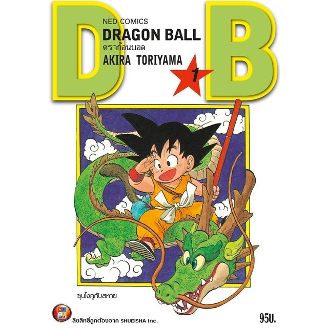 Akira Toriyama การ์ตูนต่อสู้ ดราก้อนบอล 1