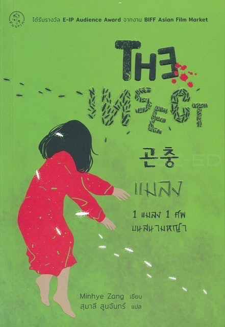 Minhye Zang แมลง - The Insect 1