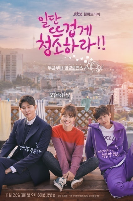 JTBC ซีรีส์เกาหลี แนวตลก  Clean With Passion for Now 1
