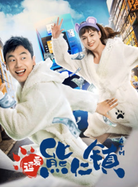 iQIYI Pictures หนังจีนตลก Welcome to  The Beartown 1
