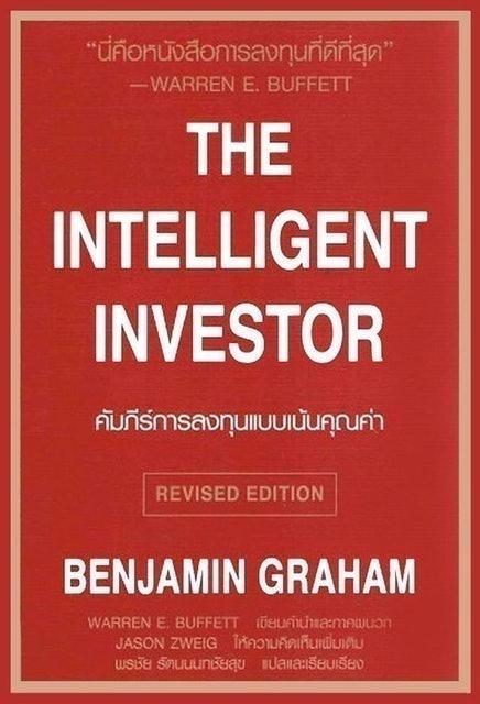Benjamin Graham The Intelligent Investor : คัมภีร์การลงทุนแบบเน้นคุณค่า 1