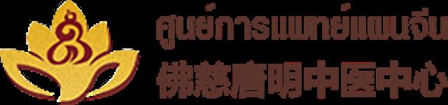 ศูนย์การแพทย์แผนจีน โรงพยาบาลเกษมราษฎร์ ประชาชื่น สถานที่ครอบแก้ว 1