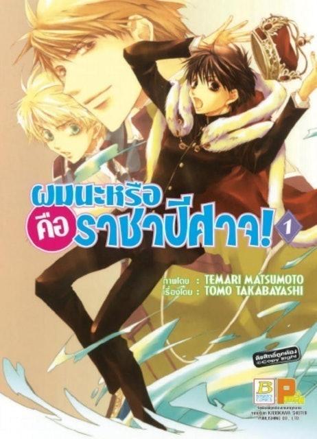 Temari Matsumoto, Tomo Takabayashi มังงะต่างโลก ผมนะหรือ คือ ราชาปีศาจ! 1