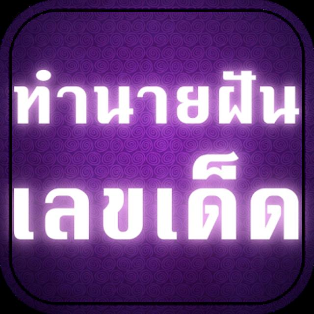 muanASW ทำนายฝัน + เลขเด็ด (แม่นสุด ๆ) ฟรี 1