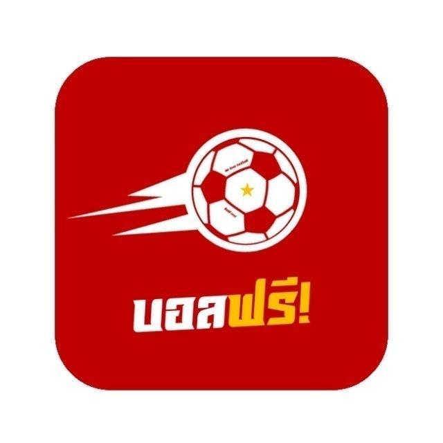 appfree2u แอปดูบอลสด บอลฟรี - รวมโปรแกรมบอลฟรี 1