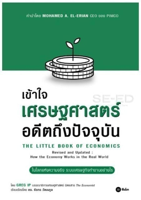 Greg Ip หนังสือเศรษฐศาสตร์ เข้าใจเศรษฐศาสตร์-อดีตถึงปัจจุบัน : The Little Book of Economics 1