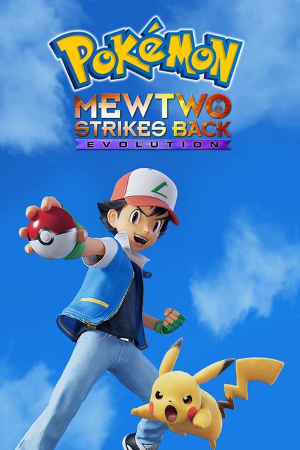 OLM อนิเมะเดอะมูฟวี่ Pokémon: Mewtwo Strikes Back—Evolution : โปเกมอน ความแค้นของมิวทู อีโวลูชัน 1